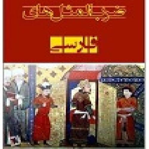 دانلود ضرب المثل فارسی